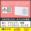 ◆STD研究所の性病検査キット! 【STDチェッカー】 【タイプB(女性用)】 4項目:クラミジア、淋菌、トリコモナス、カンジダ