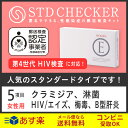 ◆STD研究所の性病検査キット! 【STDチェッカー】 【タイプE(女性用)】 5項目:クラミジア、淋菌、HIV(エイズ)、梅毒、B型肝炎