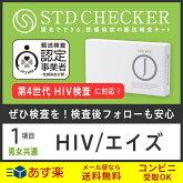 プライバシー重視の匿名検査1項目HIV(エイズ)検査平日15時までのご注文/入金確認は当日発送コンビニ受取対応