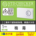STD研究所 性病検査キット STDチェッカー タイプK 男女共通 1項目 梅毒 梅毒検査 男性 女性 男 女 性病 検査キット 自…