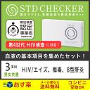 STD研究所 性病検査キット STDチェッカー タイプO 男女共通 3項目 HIV エイズ hiv 梅毒 B型肝炎 男性 女性 男 女 性病…