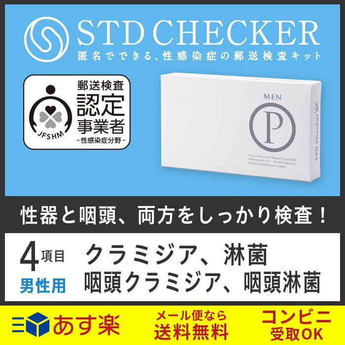 ◆STD研究所の性病検査キット! 【STDチェッカー】 【タイプP(男性用)】 4項目:クラミジア(性器/のど)、淋菌(性器/のど)