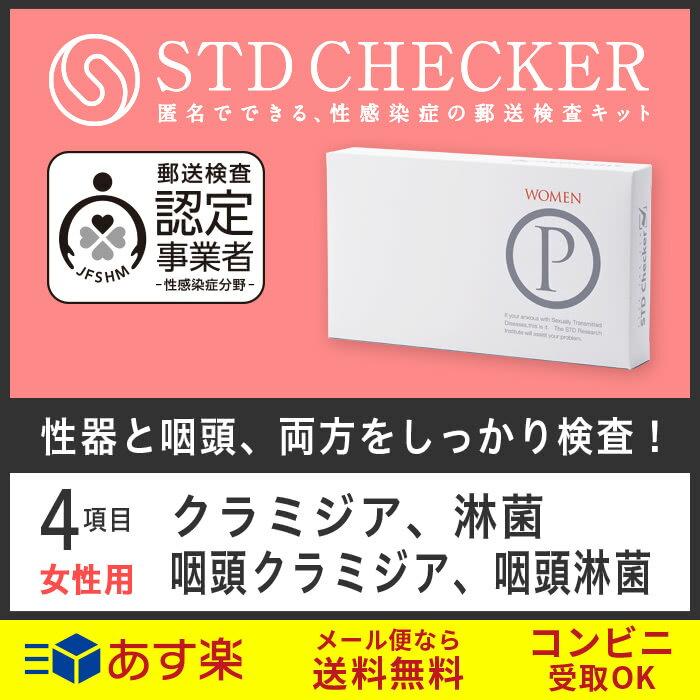 ◆STD研究所の性病検査キット! 【STDチェッカー】 【タイプP(女性用)】 4項目:クラミジア(性器/のど)、淋菌(性器/のど)