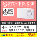 STD研究所 性病検査キット STDチェッカー タイプP 女性用 4項目 クラミジア 淋菌 性器 のど 咽頭 女性 女 性病 検査キ…