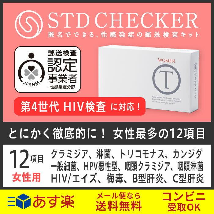 ◆STD研究所の性病検査キット! 【STDチェッカー】 【タイプT(女性用)】 12項目:クラミジア(性器/のど)、一般細菌、HIV(エイズ)他