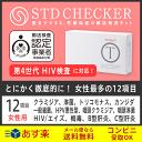 STD研究所 性病検査キット STDチェッカー タイプT 女性用 12項目 クラミジア 淋菌 カンジダ HPV 子宮頸がん HIV エイ…