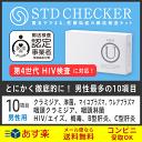 STD研究所 性病検査キット STDチェッカー タイプU 男性用 10項目 クラミジア 淋菌 マイコプラズマ ウレアプラズマ HIV…