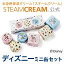 スチームクリーム|STEAMCREAM公式通販・ディズニーデザインミニ缶セット (30g×3缶) Disney design mini set -Classic...