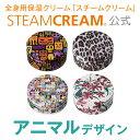 スチームクリーム STEAMCREAM公式通販・アニマルデザイン(75g入り)[数量限定 日本製]ボディクリーム ハンドクリームとしてもおすすめ!