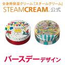 スチームクリーム|STEAMCREAM公式通販・バースデーデザイン(75g入り)[数量限定 日本製]《ボディクリーム ハンドクリームとしておすすめ!》