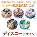 スチームクリーム|STEAMCREAM公式通販・ディズニーデザイン缶(75g入り)[数量限定 日本製]ボディクリーム ハンドクリームとしてもおすすめ!