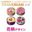 スチームクリーム STEAMCREAM公式通販・花柄デザイン(75g入り)[数量限定 日本製]《ボディクリーム ハンドクリームとしておすすめ! 桜柄 コスメ》