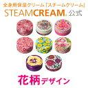 スチームクリーム STEAMCREAM公式通販・花柄デザイン(75g入り)[数量限定 日本製]《ボディクリーム ハンドクリームとしておすすめ! 花柄 コスメ》
