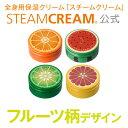 スチームクリーム STEAMCREAM公式通販・フルーツ柄デザイン特集(75g入り)[数量限定 日本製]ボディクリーム ハンドクリームとしてもおすすめ!