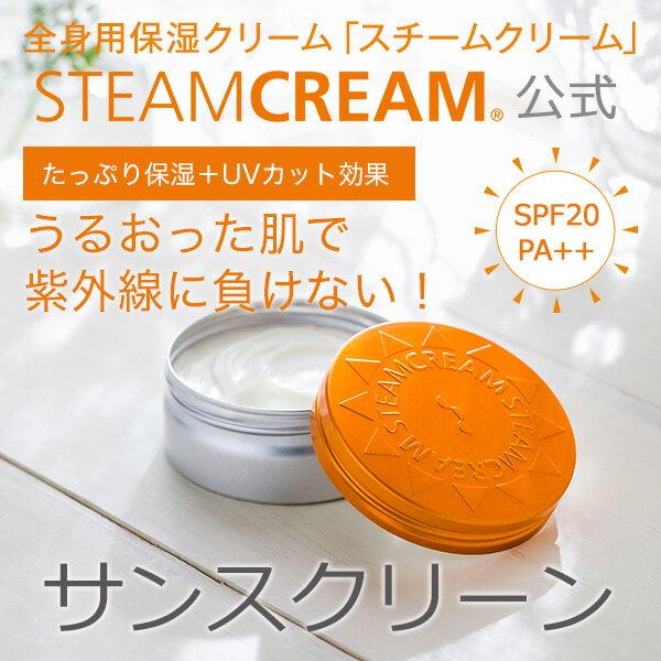 スチームクリーム|STEAMCREAM公式通販・スチームクリーム サンスクリーン(日やけ止めクリーム)75g入り[日本製]ボディクリーム ハンドクリーム フェイスクリーム/下地としておすすめ!