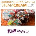 スチームクリーム STEAMCREAM公式通販・和柄デザイン(75g入り)[数量限定 日本製]ボディクリーム ハンドクリームとしてもおすすめ!