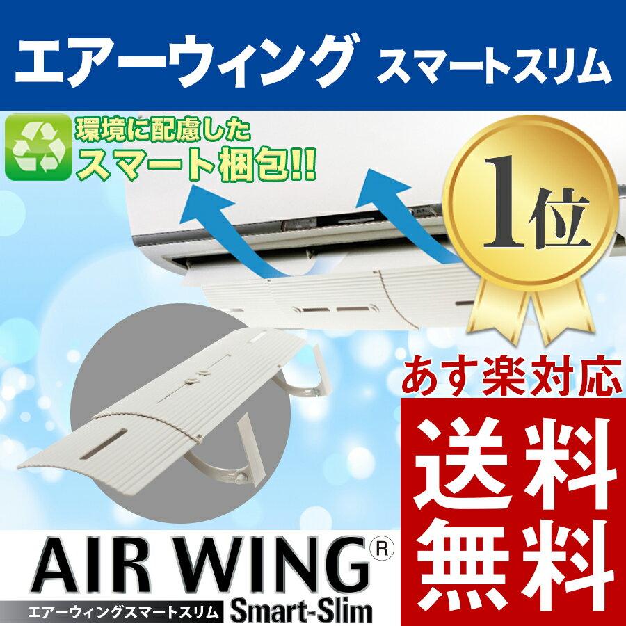 エアコン 風よけ 風除け 風避け / エアーウィング スマートスリム AW10-03-01 アイボリー AIR WING SmartSlim IVORY / エアコン風よけ エアコン風除け 風よけカバー 風カバー ルーバー / スーパーセール スーパーSALE 買いまわり