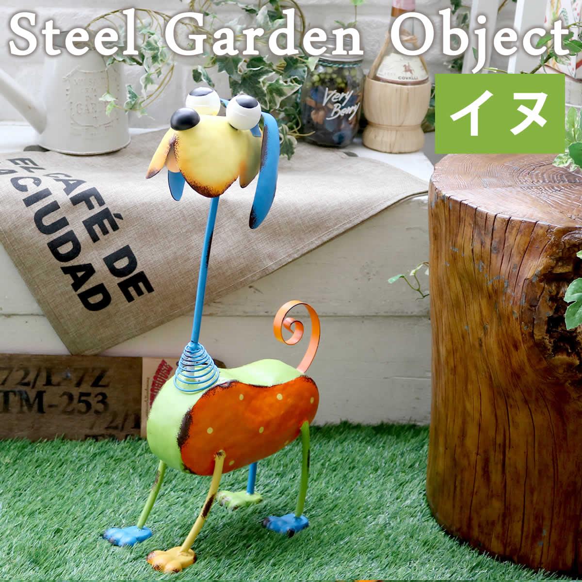 【SS】スチールガーデンオブジェシリーズ イヌ【送料無料 置物 置き物 オーナメント ブリキ風 ガーデンオーナメント 人形】