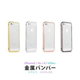 9a2f270e9b 【iPhone5/5sケース iPhone6 iPhone6 plus対応ケース】 アルミニウム バンパーケース アルミ バンパー