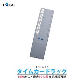 【送料無料】タイムカード ラック タイムカード 入れ 差し タイムカード収納 10枚差し 増設可能 tokai TS-001 OA機器 TC-001 TC-002 対応 壁掛け