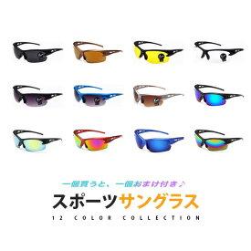 一個買うと、一個おまけ付き♪ スポーツサングラス メンズ レディース UV 400 紫外線 99% カット 軽量 丈夫 おまけ カラー 自転車 アウトドア ドライブ 登山 ゴルフ ポリカーボネート ぴったりフィット クリアレンズ 送料無料