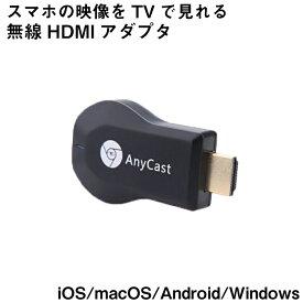 無線HDMI アダプター ワイヤレス AnyCast ストリーミング モニターレシーバー ミラーリング メディア プレーヤー iOS Android Windows MAC OS対応 Google Chromecast(クロームキャスト)以上の機能 iPhone Android、 Windows、MAC テレビ 大画面 スマホ