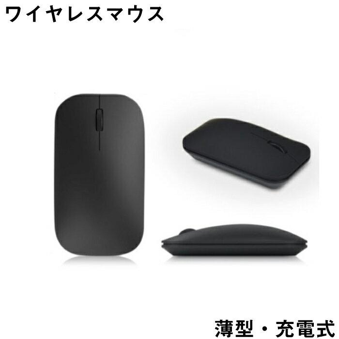 Bluetooth マウス ワイヤレスマウス 充電 静音 軽量 マウス ワイヤレス bluetooth mouse 充電式 電池交換不要 無線 バッテリー内蔵 Bluetoothマウス Window Mac 対応 USB 光学式 コンパクト