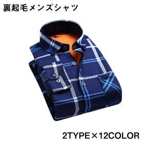 93b242bea6f1aa 裏起毛 メンズ シャツ ネルシャツ 裏フリース 厚手 シャツ 大きいサイズ 長袖シャツ チェックシャツ カジュアル