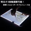 トレース台 LED 3段階調光 A4 サイズ 対応 製図板 ライトテーブル 持ち運び コンパクト 薄い マンガ 漫画 練習 アニメ…