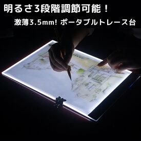 トレース台 LED 3段階調光 A4 サイズ 対応 製図板 ライトテーブル 持ち運び コンパクト 薄い マンガ 漫画 練習 アニメ 書き写し ネガ ポジ リバーサル 送料無料