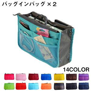 バッグインバッグ 2点セット インナーバッグ リュック 整理 袋 軽い ファスナー 14色 バッグ バック トラベル ポーチ 旅行 送料無料