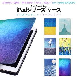 2018年春モデル新しい9.7インチiPad6 新型 iPad ケース iPad 2017 ケース iPad5[第5世代 A1822, A1823] iPad Air2/Air ケース Pro10.5/Pro9.7 iPad mini 2/3/4 i ケース 耐衝撃 おしゃれ 薄型 スタンド型 保護 ケース オートスリープ機能付き送料無料
