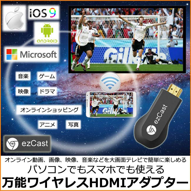 HDMI 無線HDMIアダプター・EZCast Wireless HDMI 無線HDMI転送 ストリーミング メディア プレーヤー iOS&Android&Windows&MAC OS対応・高画質動画転送・YouTube鑑賞・スマホゲームなど最適・hdmiケーブル不要・Google Chromecast(クロームキャスト)以上の機能を満載!