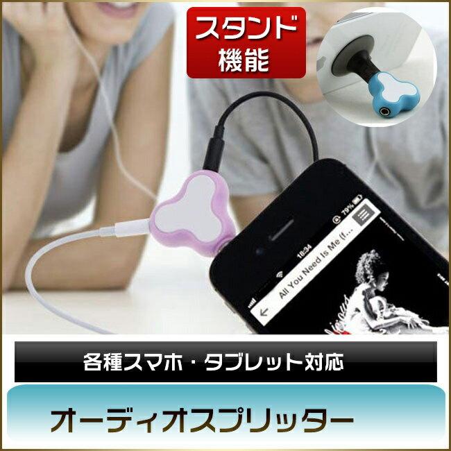 オーディオスプリッター オーディオスプリッター/音楽共有/プレゼント/スマートフォン関連/アイデア商品