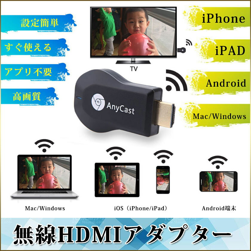 HDMI 無線HDMIアダプター・AnyCast Wireless HDMI 無線HDMI転送 ストリーミング メディア プレーヤー iOS&Android&Windows&MAC OS対応・高画質動画転送・YouTube鑑賞・スマホゲームなど最適・hdmiケーブル不要・Google Chromecast(クロームキャスト)以上の機能を満載!