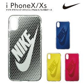 【ネコポス可】ナイキ NIKE スウォッシュ iPhoneX/Xs対応 ケース / DG0027 アイフォンケース ブランド iPhoneX iPhoneXs 対応 ハードケース アイフォン10 専用ケース ペア お揃い ユニセックス スポーツ