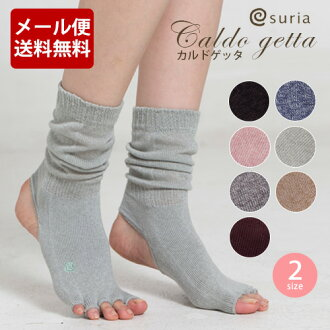Suria suria カルドゲッタ yoga wear Yoga socks leg warmers Womens five finger Yoga were aware