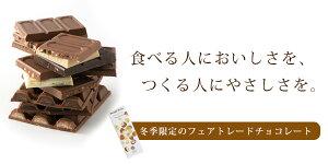 peopletreeピープルツリーフェアトレード・チョコレート50g【フェアトレード】【チョコレート】【オーガニック】