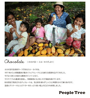 peopletreeピープルツリーフェアトレードチョコレート50gフェアトレードチョコ|オーガニックチョコ|スイーツ|ギフト|プチギフト|板チョコ|友チョコ|[3240円以上で送料無料]【rv】10P01Oct16