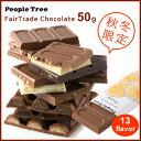 フェアトレードチョコレート ネコポス peopletree ピープルツリー フェアトレードチョコ オーガニックチョコ