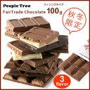 peopletree ピープルツリー フェアトレードチョコレート フィリング フェアトレードチョコ バレンタイン