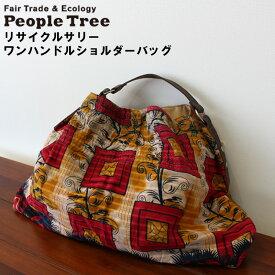 peopletree ピープルツリー リサイクルサリー ワンハンドルショルダーバッグ No.181046 フェアトレード かばん カバン 鞄 バッグ バック エコバッグ 1点もの 限定 こだわり かわいい レトロ あす楽 スタイルデポ