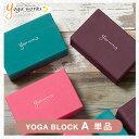 ヨガワークス ヨガブロックA 単品 yogaworks【ネコポス不可】【ヨガワークス ブロック プロップス ポーズ 補助】 10P03Dec16