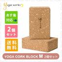ヨガワークス コルクヨガブロック[Mサイズ2個セット] 【ヨガ・ピラティス】【プロップス】【補助具】【ブリック】yogaworks 10P03Dec16