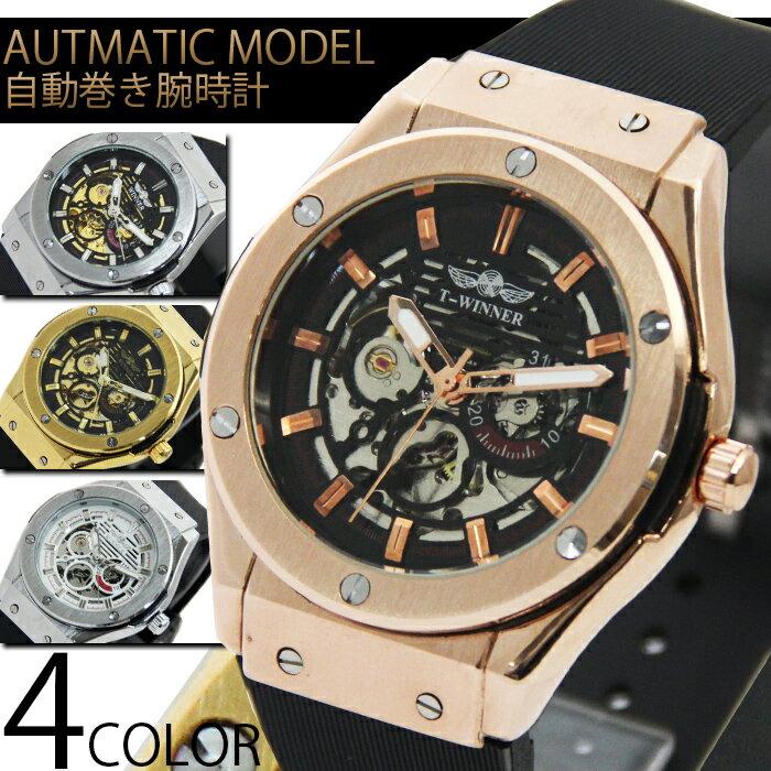 自動巻き腕時計 メンズ 送料無料 1年保証 全4色 メンズ腕時計 フルスケルトン 自動巻き腕時計 42mm フェイス自動巻き腕時計 1年保証&BOX付き 10P03Dec16 0125 AOR-A