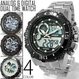 アナデジ 多機能 腕時計 メンズ 送料無料 全4色 アナログ&デジタル デュアルタイム 腕時計 メンズ 腕時計 1年保証&BOX付き デジタル腕時計 アナデジ腕時計 AOR-A W0125 新生活 プレゼント