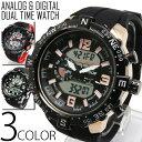 アナデジ 多機能 腕時計 メンズ 送料無料 全3色 アナログ&デジタル ビッグフェイス デュアルタイム 腕時計 メンズ 腕…