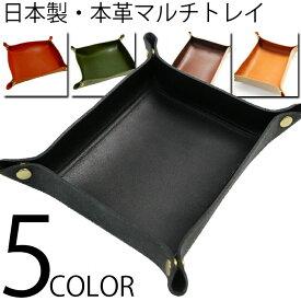 トレイ 本革 レザートレイ 全5色 日本製 栃木レザー 本革 マルチ トレイ 03SP