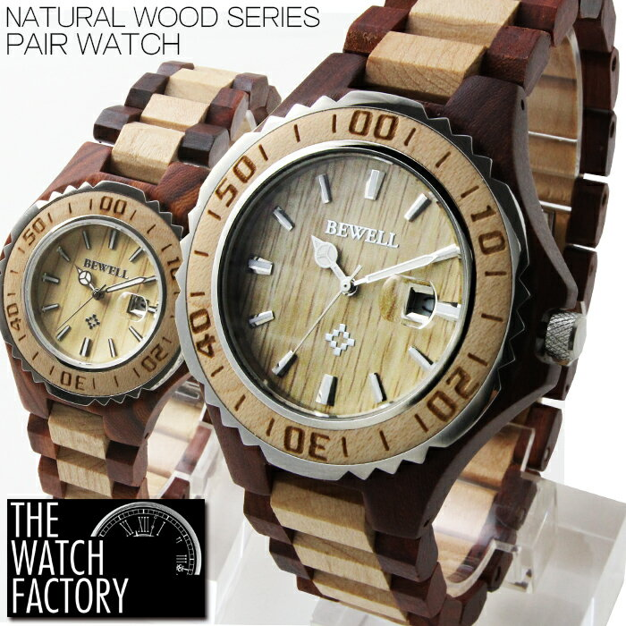 木製 腕時計 メンズ レディース ペアウォッチ CITIZEN MIYOTAムーブメント仕様 天然木 カレンダー機能付き ウッド腕時計【BOX・1年保証付き】木製時計 レディース腕時計 メンズ腕時計 AOR-A 0625 0815
