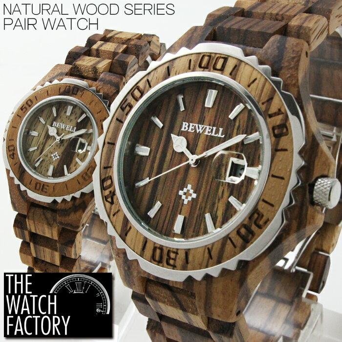 木製 腕時計 メンズ レディース ペアウォッチ CITIZEN MIYOTAムーブメント仕様 天然木 カレンダー機能付き ウッド腕時計【BOX・1年保証付き】木製時計 レディース腕時計 メンズ腕時計 AOR-A 0625